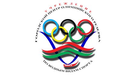 «ГЦОР по водным видам спорта»